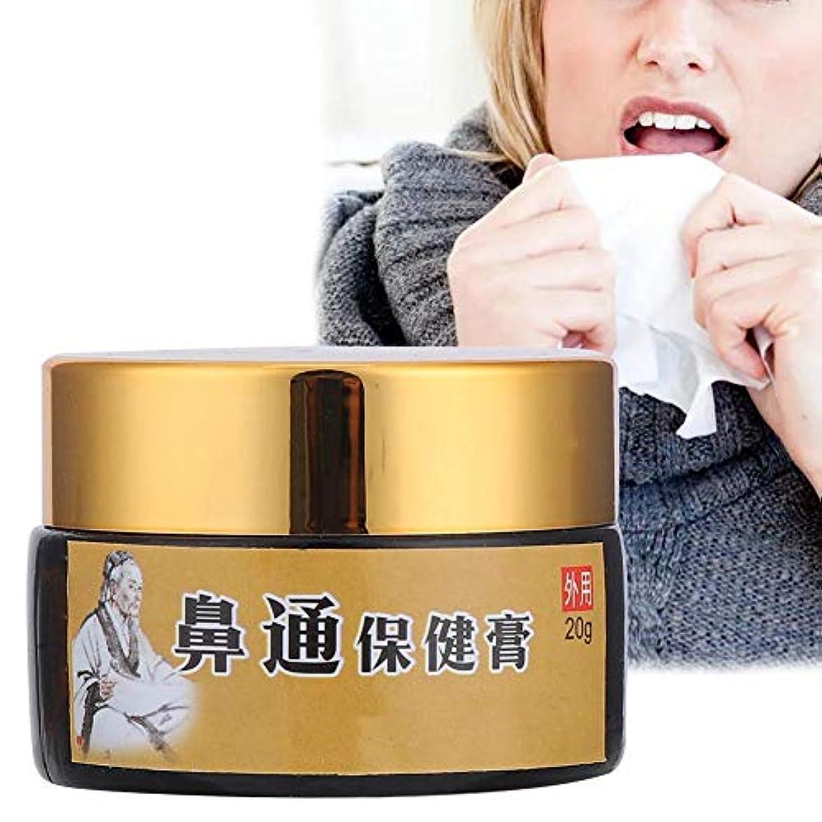 スナック感覚雇用鼻炎副鼻腔炎鼻クリーム、20g鼻詰まりジェルかゆみくしゃみ鼻詰まりクリーム