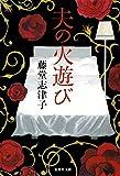 夫の火遊び (集英社文庫)