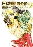 少女漫画家の恋 (ビーボーイコミックス)