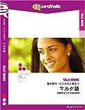 Talk More 海外旅行・ビジネスに役立つマルタ語