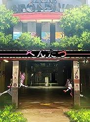 へんたつ・TV版 BD&CD(仮)(完全生産限定版) [Blu-ray]