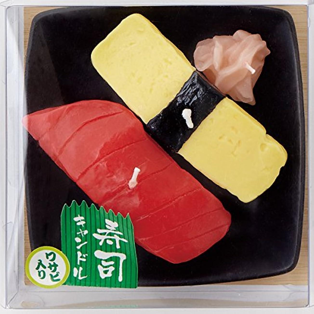 航空便膨張するくしゃくしゃ寿司キャンドル A(マグロ?玉子) サビ入