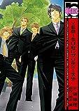 YEBISUセレブリティーズ5th (ビーボーイコミックス)