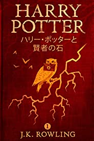 ハリー・ポッターと賢者の石: Harry Potter and the Philosopher's Stone ハリー・ポッタ (Harry Pot