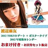 渡辺麻友 AKB48 2012TOKYOデートカレンダー+ポスターカレンダー プレゼント付セット (お買上げの方にもれなく2011年度版AKBカレンダー、定価2,415円相当を1本プレゼント!)