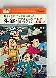 生録・エアチェック音づくりこれでOK!! (1978年) (ハウブックス)