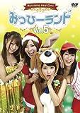 みっひーランド Vol.5 [DVD]