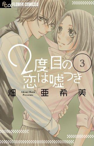 2度目の恋は嘘つき 3 (フラワーコミックスアルファ)の詳細を見る