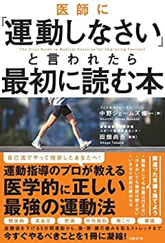 医師に「運動しなさい」と言われたら最初に読む本