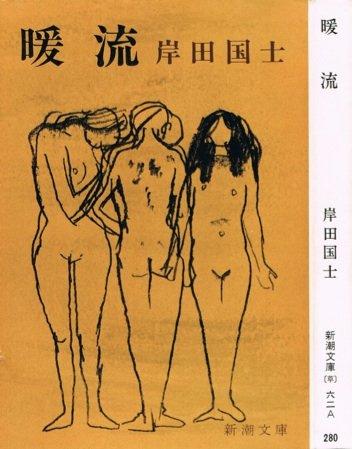 暖流 (1949年) (新潮文庫)の詳細を見る