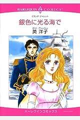 銀色に光る海で (ハーレクインコミックス) Kindle版