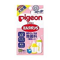 【お徳用 2 セット】 ピジョン ミルクポンS 60本入×2セット