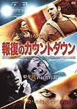 報復のカウントダウン [DVD]