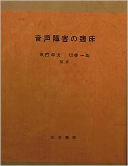 音声障害の臨床 (1970年) | 颯田...