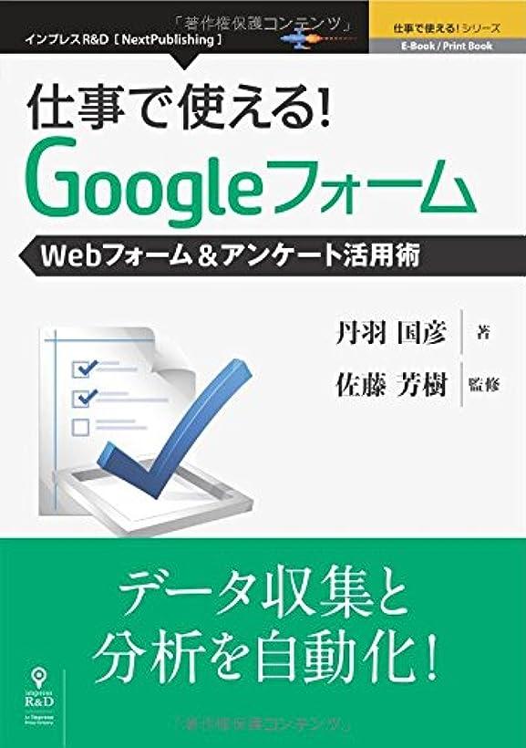 文言スキムホラー仕事で使える!Googleフォーム Webフォーム&アンケート活用術 (仕事で使える!シリーズ(NextPublishing))