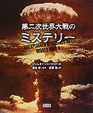 第二次世界大戦のミステリー