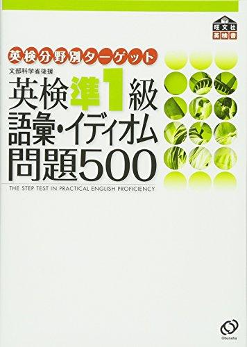 英検準1級語彙・イディオム問題500 (旺文社英検書)の詳細を見る