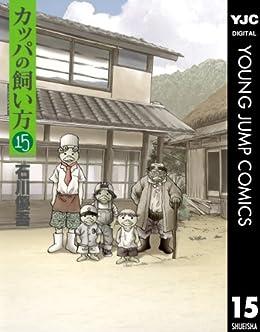 [石川優吾]のカッパの飼い方 15 (ヤングジャンプコミックスDIGITAL)