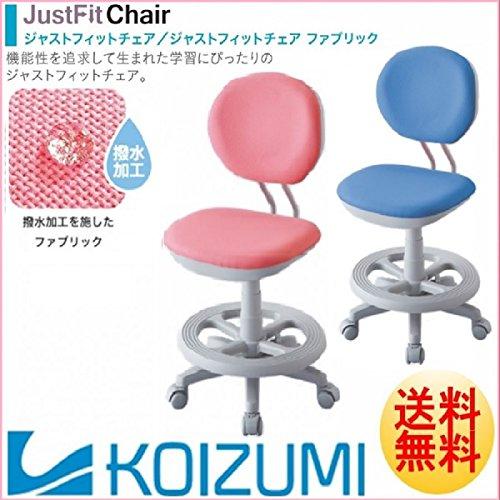 コイズミ 学習机 イス 学習椅子 学習チェア ジャストフィットチェア ファブリック 回転チェア 子供 JustFitChair KOIZUMI CDY-551LP CDY-552PB 女の子 かわいい (ピンク)