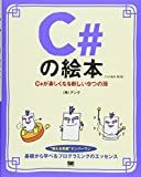 C#の絵本 / 株式会社アンク のシリーズ情報を見る