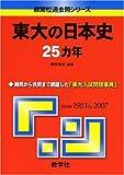 東大の日本史25カ年 [難関校過去問シリーズ] (大学入試シリーズ 807)