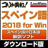 コリャ英和! スペイン語 2018 for Win|ダウンロード版
