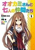 オオカミさんと七人の仲間たち 1 (電撃コミックス)