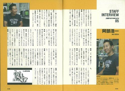 ゲームセンターCX COMPLETE