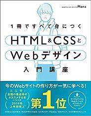 【Amazon.co.jp 限定】1冊ですべて身につくHTML & CSSとWebデザイン入門講座 (DL特典: CSS Flexbox チート