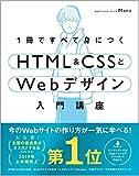 【Amazon.co.jp 限定】1冊ですべて身につくHTML & CSSとWebデザイン入門講座 (DL特典: CSS Flexbox チートシート)