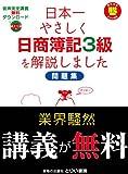 日本一やさしく日商簿記3級を解説しました 問題集 (日本一やさしいシリーズ)