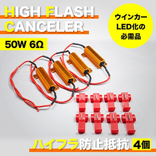 K12 マイクラC+C ハイフラ防止抵抗器 4個 50w6Ω
