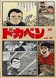 ドカベン vol.15 [DVD]