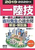 2019-2020年版 第一級陸上無線技術士試験 無線工学A―吉川先生の過去問解答・解説集