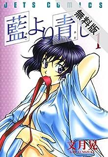 藍より青し【期間限定無料版】 1 (ジェッツコミックス)