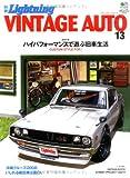 別冊Lightning VINTAGEAUTO13 ニッポン旧車13 (エイムック 1526 別冊Lightning vol. 52)