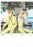 愛蔵版 CIPHER 【電子限定カラー完全収録版】 5 (花とゆめコミックス)