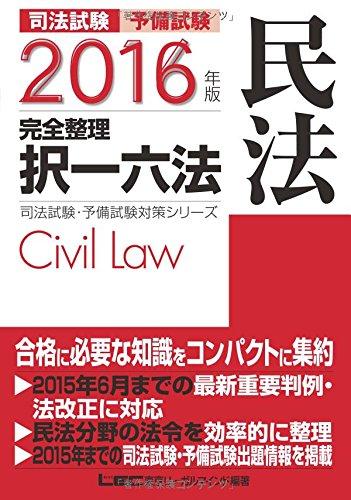 2016年版 司法試験・予備試験 完全整理択一六法 民法 (司法試験・予備試験対策シリーズ)