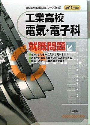 工業高校電気・電子科就職問題 2011年度版 (高校生用就職試験シリーズ)