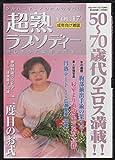 超熟ラプソディー vol.17 2002年11月号 (熟女秘宝館 2002年11月号増刊)