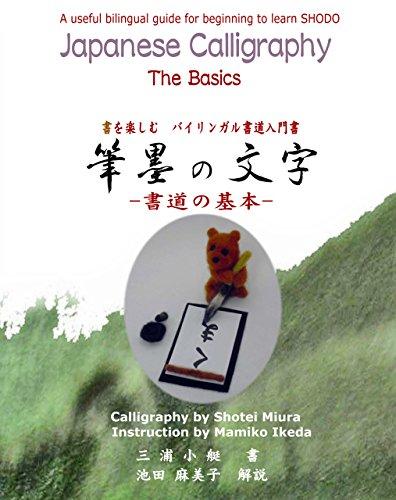 筆墨の文字 -書道の基本-: 書を楽しむ バイリンガル書道入門書