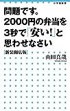 問題です。2000円の弁当を3秒で「安い!」と思わせなさい: 〈新装開店版〉 (小学館新書) -