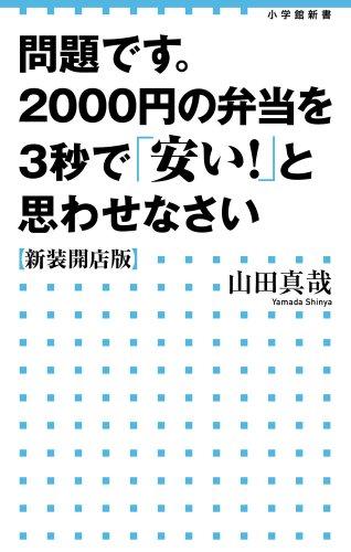 問題です。2000円の弁当を3秒で「安い!」と思わせなさい: 〈新装開店版〉 (小学館新書)の詳細を見る