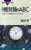 新装版 相対論のABC たった二つの原理ですべてがわかる (ブルーバックス)