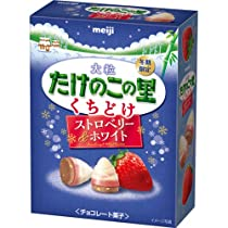 【ケース販売】【期間限定】明治 大粒たけのこの里 くちどけストロベリー&ホワイト 46g×10個