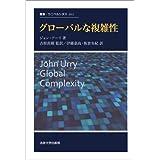グローバルな複雑性 (叢書・ウニベルシタス)