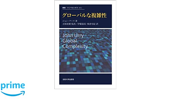 グローバルな複雑性 (叢書・ウニ...