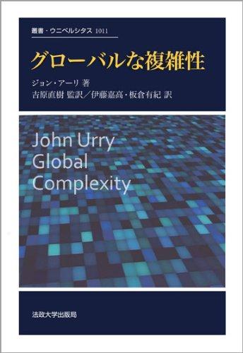 グローバルな複雑性 (叢書・ウニベルシタス)の詳細を見る