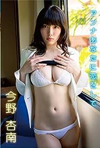 今野杏南 アンナあなたに恋をして [DVD]