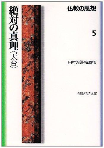 絶対の真理「天台」―仏教の思想〈5〉 (角川文庫ソフィア)の詳細を見る